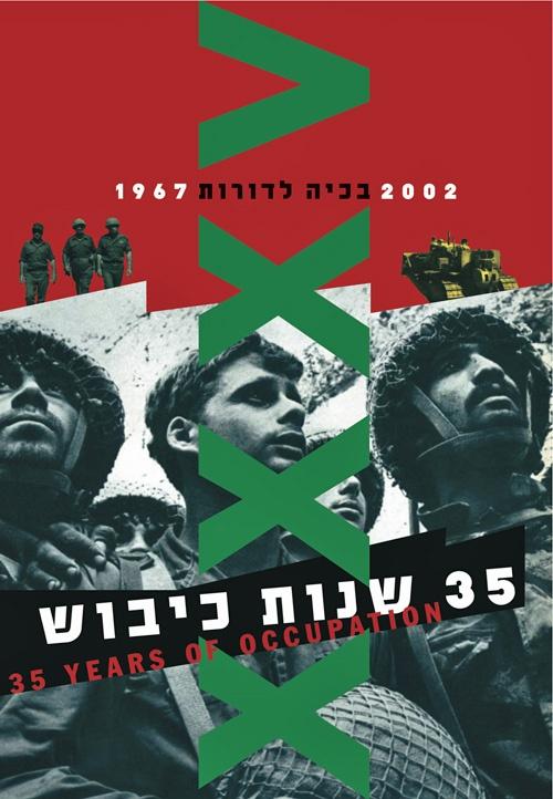 """<a href=""""/artist/david-tartakover"""">David Tartakover</a> - <a href=""""/nationalityposter/israel"""">Israel</a> - 2002 - GAZA"""