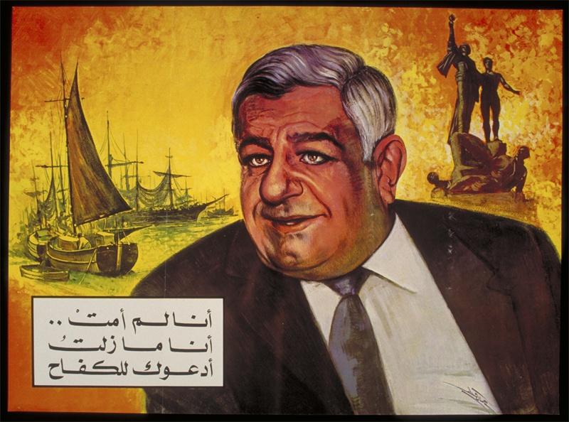 """<a href=""""/artist/gamal-qutb"""">Gamal Qutb</a> -  1975 - GAZA"""