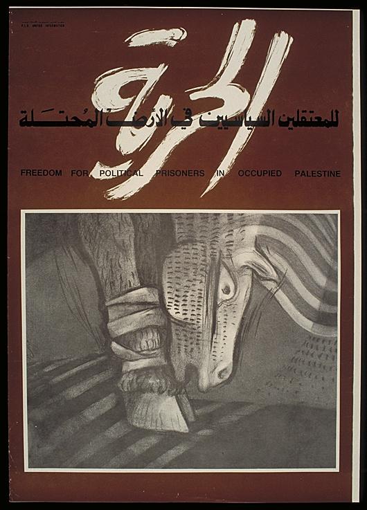 "<a href=""/artist/youssef-abdelki"">Youssef Abdelki</a> -  1986 - GAZA"