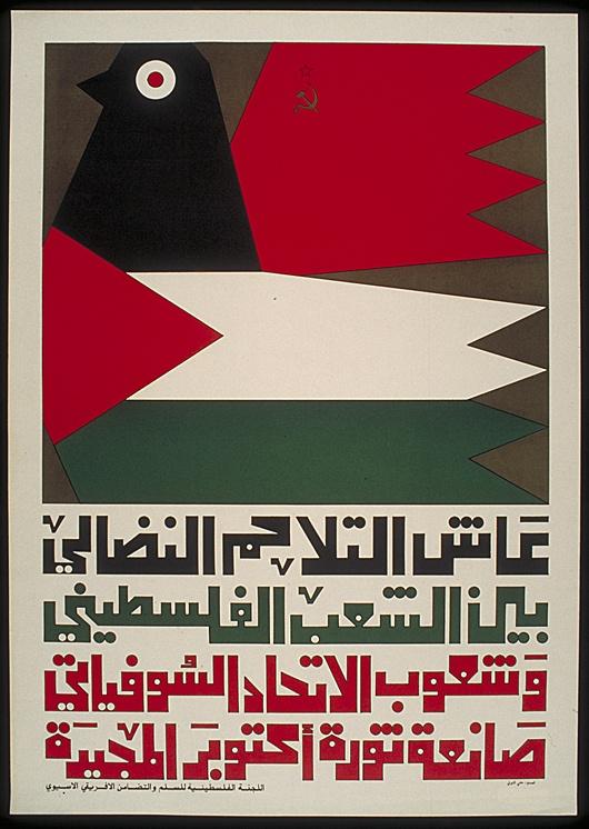 """<a href=""""/artist/helmi-eltouni"""">Helmi  Eltouni</a> -  1985 - GAZA"""