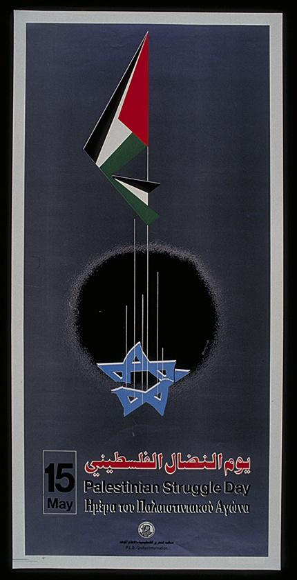 """<a href=""""/artist/hassib-al-jassem"""">Hassib Al Jassem</a> -  1985 - GAZA"""