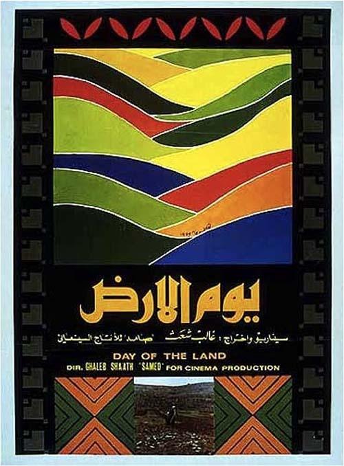 "<a href=""/artist/nasser-soumi"">Nasser Soumi</a> -  1980 - GAZA"