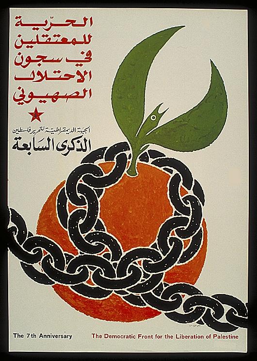 """<a href=""""/artist/helmi-eltouni"""">Helmi  Eltouni</a> -  1976 - GAZA"""