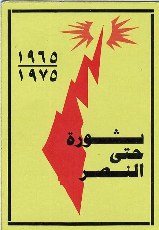 "<a href=""/artist/mohieddin-el-labbad"">Mohieddin El Labbad </a> - <a href=""/nationalityposter/egypt"">Egypt</a> - 1975 - GAZA"