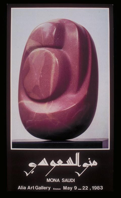 "<a href=""/artist/mona-saudi"">Mona Saudi</a> - <a href=""/nationalityposter/jordan"">Jordan</a> - 1983 - GAZA"