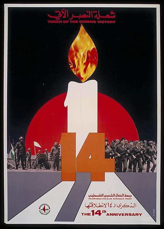 """<a href=""""/artist/mahmud-dawirji"""">Mahmud Dawirji</a> -  1981 - GAZA"""