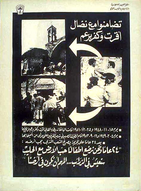 "<a href=""/artist/research-in-progress"">Research in Progress </a> -  1972 - GAZA"