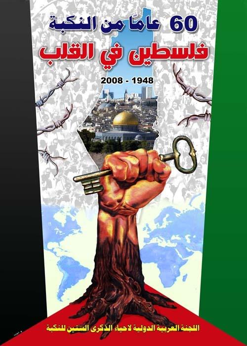 "<a href=""/artist/abd-almouty-abozaid"">Abd Almouty  Abozaid</a> - <a href=""/nationalityposter/syria"">Syria</a> - 2008 - GAZA"