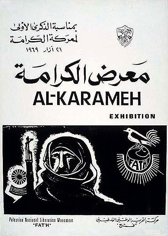 """<a href=""""/artist/mustafa-al-hallaj"""">Mustafa Al Hallaj</a> -  1969 - GAZA"""