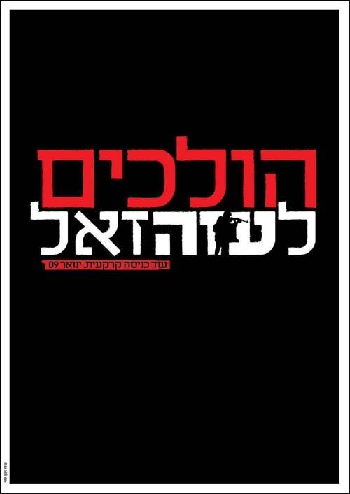 """<a href=""""/artist/ido-sany-arazi"""">Ido (Sany) Arazi</a> -  2009 - GAZA"""