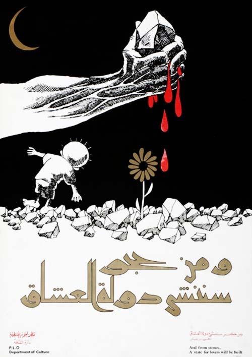 """<a href=""""/artist/naji-al-ali"""">Naji al Ali</a> -  1985 - GAZA"""