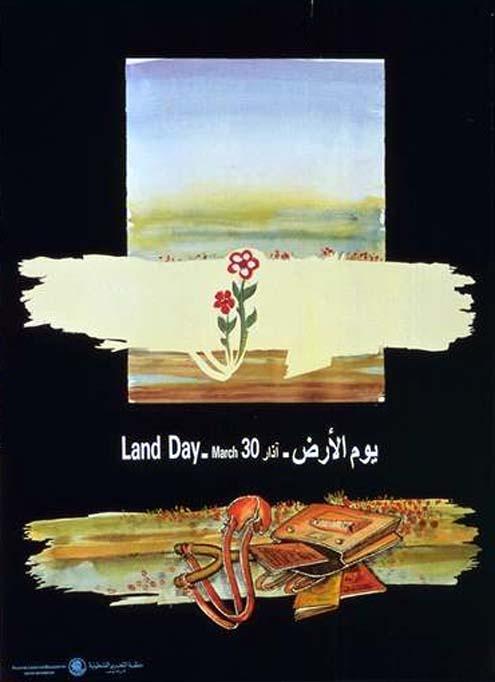 """<a href=""""/artist/jamal-al-afghani"""">Jamal Al Afghani</a> -  1986 - GAZA"""