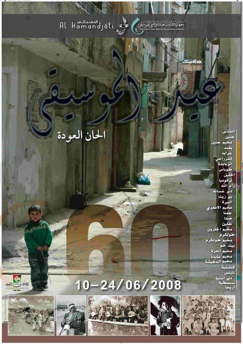 "<a href=""/artist/majdi-hadid"">Majdi  Hadid</a> - <a href=""/nationalityposter/palestine"">Palestine</a> - 2008 - GAZA"