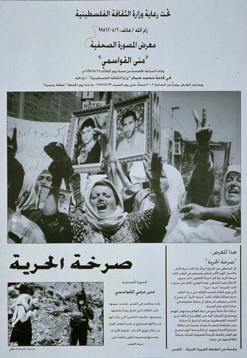 "<a href=""/artist/mona-al-kawasmi"">Mona  Al Kawasmi </a>"