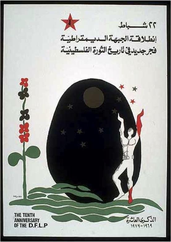 """<a href=""""/artist/tawfiq-abdel-al"""">Tawfiq  Abdel Al </a> -  1979 - GAZA"""