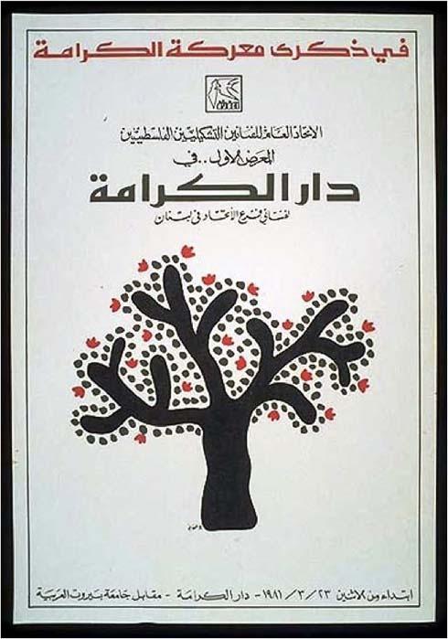 """<a href=""""/artist/helmi-eltouni"""">Helmi  Eltouni</a> -  1981 - GAZA"""