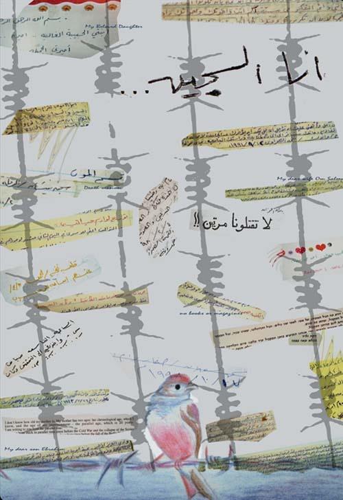 """<a href=""""/artist/khaled-jarrar"""">Khaled Jarrar</a>"""