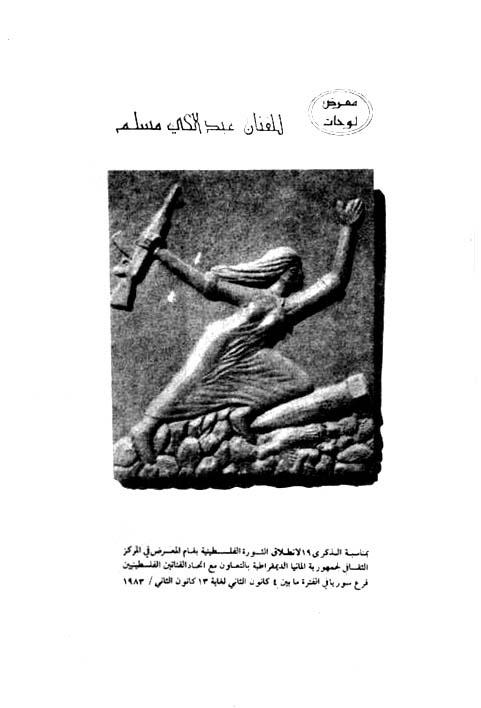 "<a href=""/artist/abdul-hay-musallam"">Abdul Hay Musallam</a> -  1983 - GAZA"