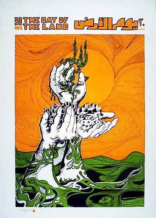 """<a href=""""/artist/jamal-al-afghani"""">Jamal Al Afghani</a> -  1985 - GAZA"""