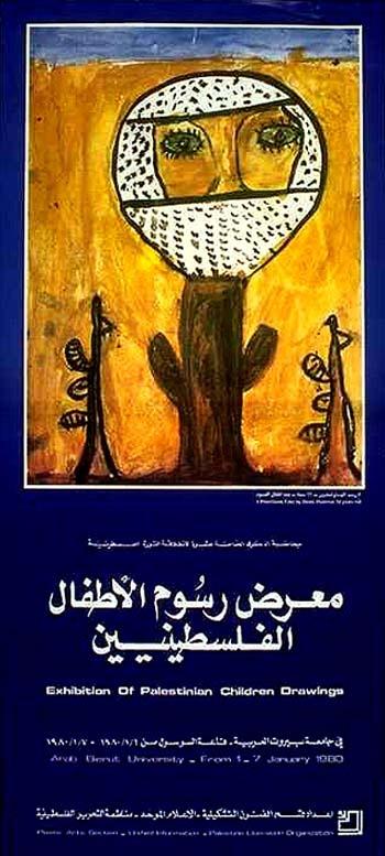 """<a href=""""/artist/ilham-shahrour"""">Ilham Shahrour</a>"""