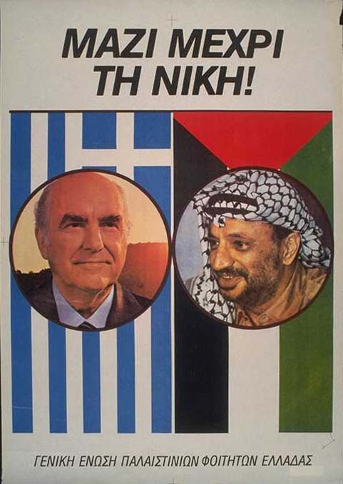 "<a href=""/artist/research-in-progress"">Research in Progress </a> - <a href=""/nationalityposter/greece"">Greece</a> - 1974 - GAZA"