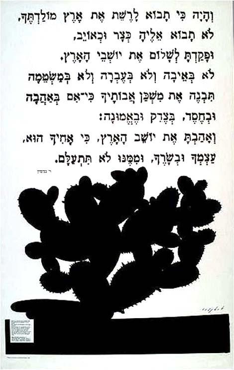 """<a href=""""/artist/david-tartakover"""">David Tartakover</a> - <a href=""""/nationalityposter/israel"""">Israel</a> - 1986 - GAZA"""
