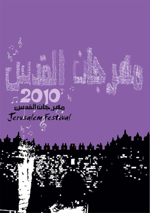 """<a href=""""/artist/neven-shtayeh"""">Neven Shtayeh</a> -  2010 - GAZA"""