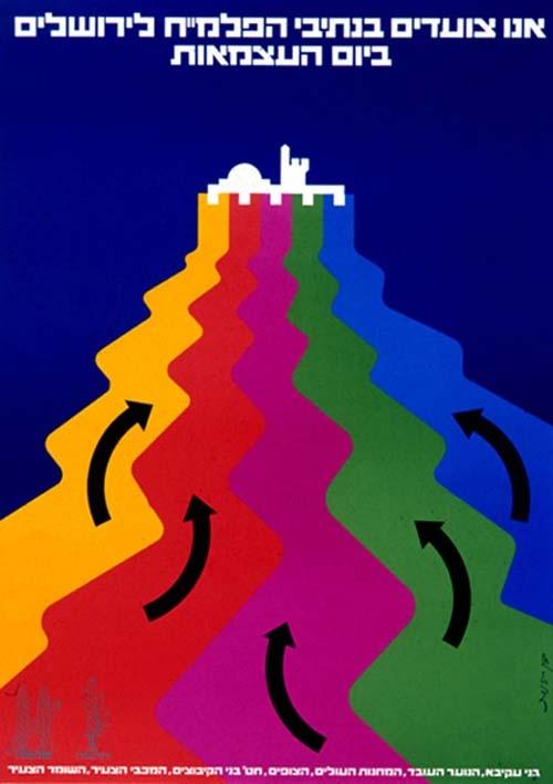 "<a href=""/artist/dan-reisinger"">Dan Reisinger</a> - <a href=""/nationalityposter/israel"">Israel</a> - 1984 - GAZA"