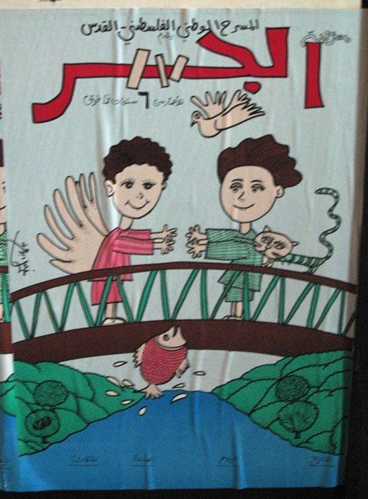 """<a href=""""/artist/khalil-abu-arafe"""">Khalil  Abu Arafe</a>"""