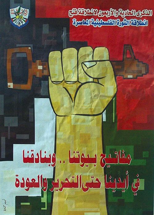 """<a href=""""/artist/ayham-hamada"""">Ayham Hamada</a> -  2006 - GAZA"""