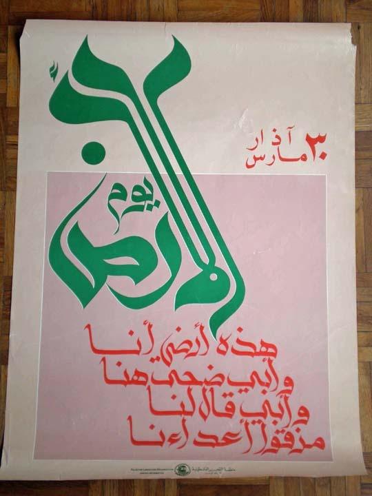 """<a href=""""/artist/munir-shaarani"""">Munir  Shaarani</a>"""