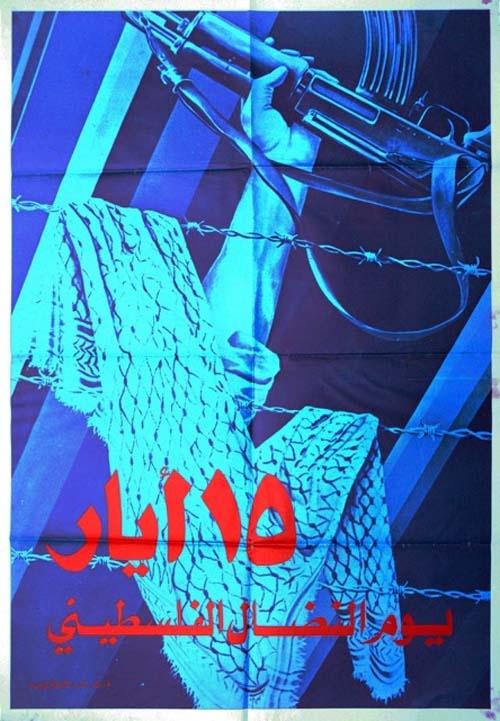 "<a href=""/artist/claude-lazar"">Claude  Lazar</a> -  1978 - GAZA"