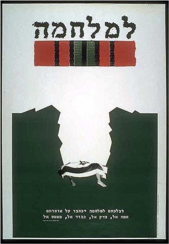 "<a href=""/artist/ilan-molcho"">Ilan Molcho</a> - <a href=""/nationalityposter/israel"">Israel</a> - 1984 - GAZA"