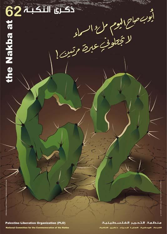 "<a href=""/artist/musaab-abu-sall"">Musa'ab Abu Sall</a> - <a href=""/nationalityposter/palestine"">Palestine</a> - 2010 - GAZA"