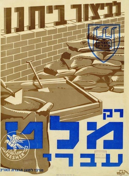 """<a href=""""/artist/lydia-wolpert"""">Lydia Wolpert</a> - <a href=""""/nationalityposter/israel"""">Israel</a> - 1937 - GAZA"""