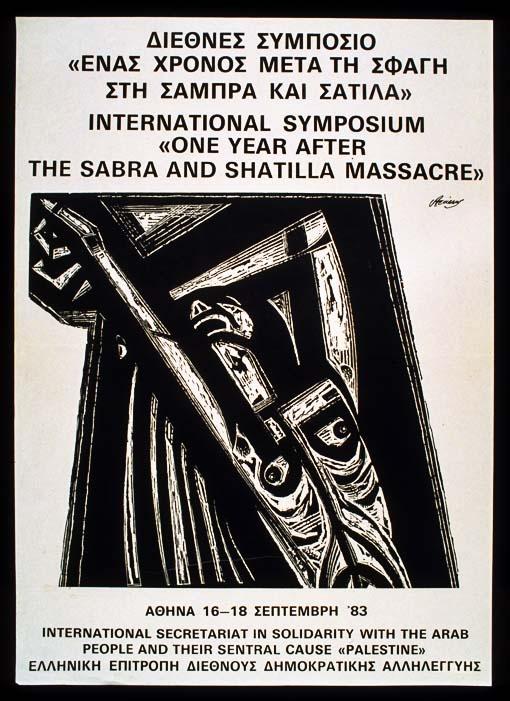 "<a href=""/artist/a-traissos"">A.    Traissos</a> - <a href=""/nationalityposter/greece"">Greece</a> - 1983 - GAZA"
