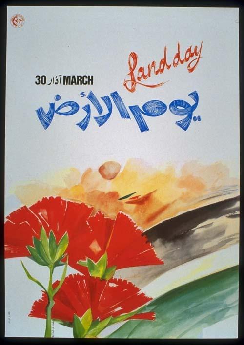 """<a href=""""/artist/emad-abdel-wahhab"""">Emad Abdel Wahhab</a> -  1990 - GAZA"""