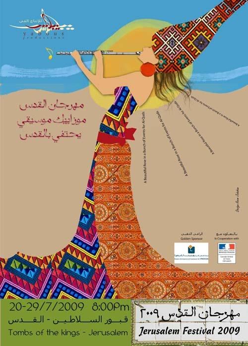 """<a href=""""/artist/reem-jahshan"""">Reem Jahshan </a> -  2009 - GAZA"""