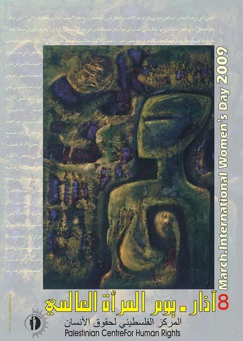 """<a href=""""/artist/fayez-sirsawy"""">Fayez Sirsawy</a>, <a href=""""/artist/sajed-thalaa"""">Sajed Thalaa</a>"""