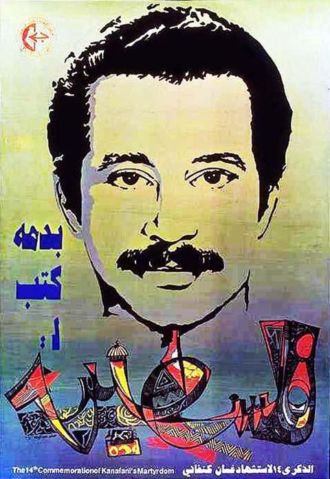 """<a href=""""/artist/emad-abdel-wahhab"""">Emad Abdel Wahhab</a> -  1986 - GAZA"""