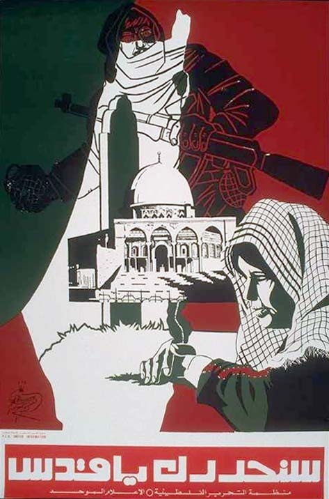 """<a href=""""/artist/hasib-al-bayoume"""">Hasib  Al Bayoume</a> -  1987 - GAZA"""