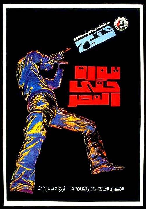 """<a href=""""/artist/muaid-al-rawi"""">Muaid  Al Rawi</a> -  1978 - GAZA"""