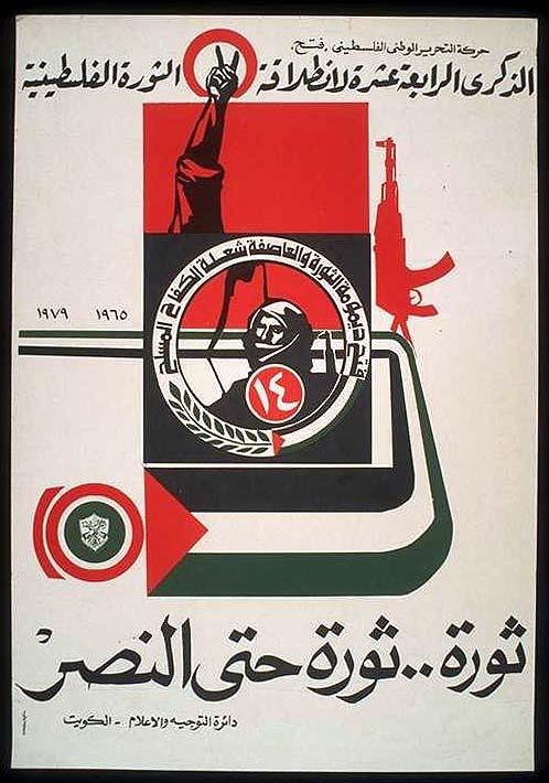 """<a href=""""/artist/shafik-radwan"""">Shafik Radwan</a> - <a href=""""/nationalityposter/kuwait"""">Kuwait</a> - 1979 - GAZA"""