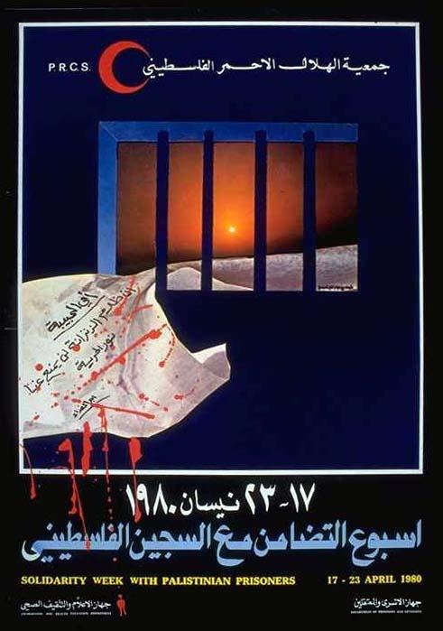 """<a href=""""/artist/hassib-al-jassem"""">Hassib Al Jassem</a> -  1980 - GAZA"""