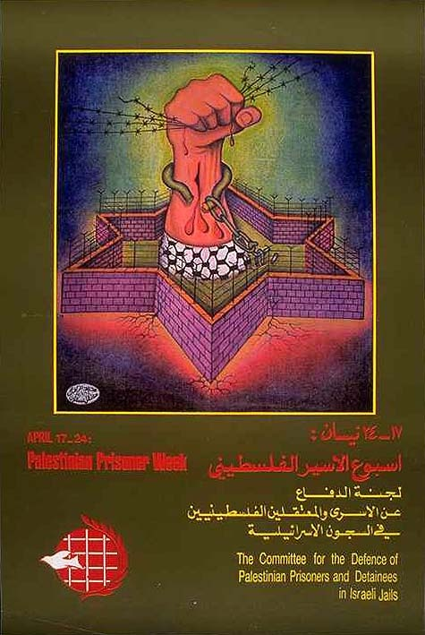 "<a href=""/artist/mohammed-roukwie"">Mohammed Roukwie</a> -  1984 - GAZA"