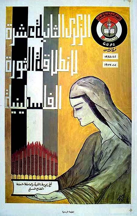 "<a href=""/artist/ibrahim-aghawani"">Ibrahim  Aghawani </a> - <a href=""/nationalityposter/tunisia"">Tunisia</a> - 1977 - GAZA"