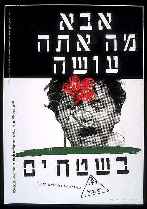 """<a href=""""/artist/david-tartakover"""">David Tartakover</a> - <a href=""""/nationalityposter/israel"""">Israel</a> - 1989 - GAZA"""