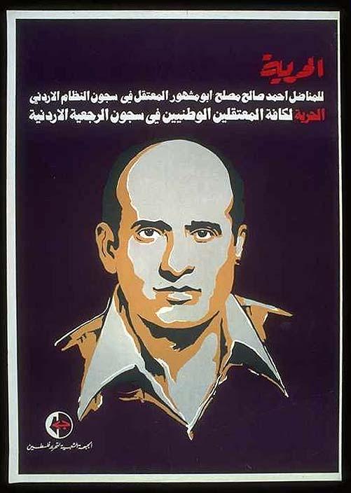 "<a href=""/artist/yusuf-al-nasser"">Yusuf Al Nasser</a> -  1971 - GAZA"
