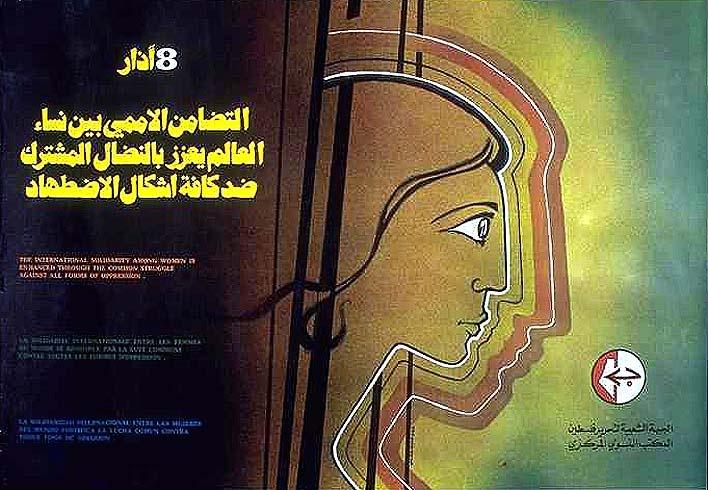 """<a href=""""/artist/hassib-al-jassem"""">Hassib Al Jassem</a> -  1979 - GAZA"""