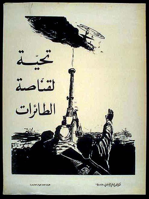 """<a href=""""/artist/mustafa-al-hallaj"""">Mustafa Al Hallaj</a> -  1971 - GAZA"""